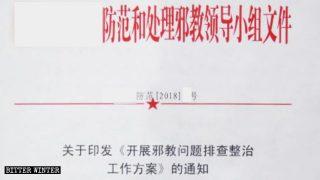 Avis concernant « le lancement du programme d'enquête et de répression pour le problème des xie jiao. »
