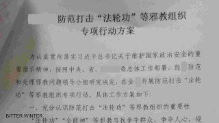 Le PCC appelle à la répression des lanceurs d'alertes et des médias