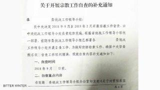 Le PCC mène en secret un programme de contrôle des religions en Chine