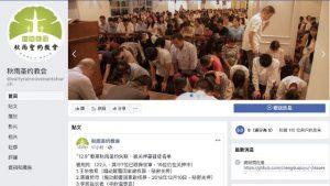 Early Rain Covenant Church,Arrestation arbitraire,Violence policière,chrétiens persécutés
