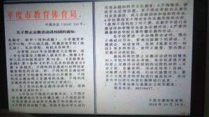 Activité anti-religieuse dans les écoles,Droit des enfants,Liberté Religieuse,religion chine