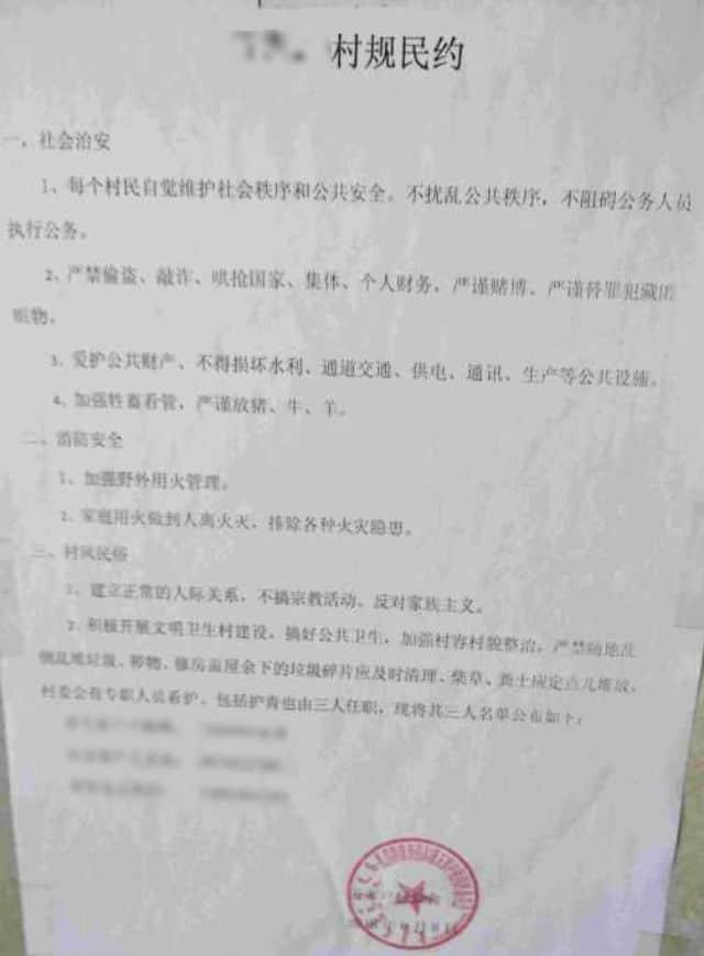 Liberté Religieuse,Surveillance,religion chine