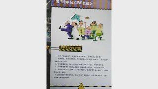 Église de maison,Liberté Religieuse,xie jiao,religion chine