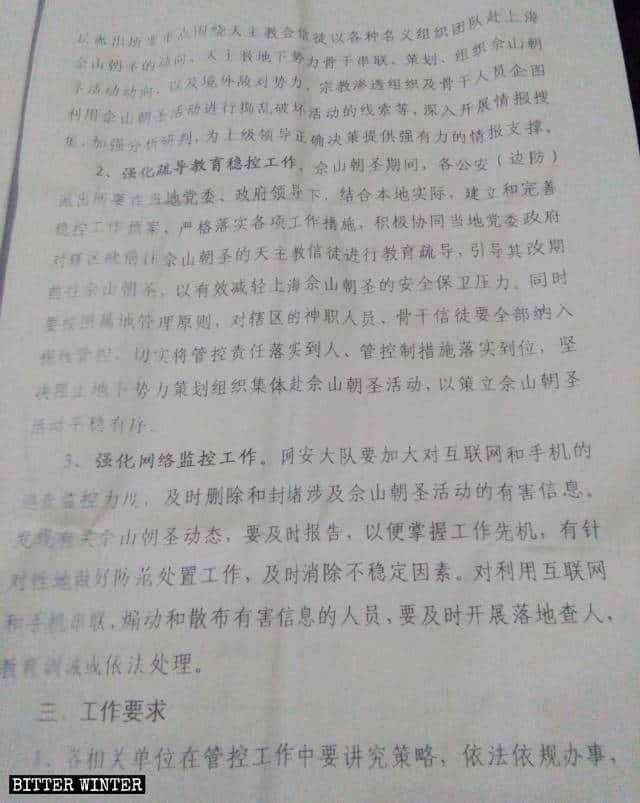 Extraits du document relatif au plan d'action sécuritaire concernant les activités de pèlerinage sur la colline de Sheshan en 2019