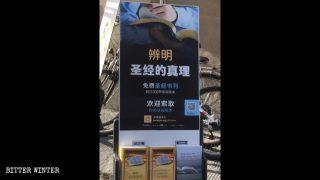 La persécution des Témoins de Jéhovah s'intensifie en Chine