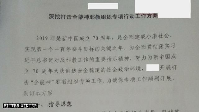 Extrait d'un document confidentiel concernant une campagne spéciale de répression contre l'EDTP.