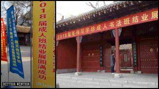 Ne vénère pas Bouddha, l'État t'ordonne d'apprendre la calligraphie
