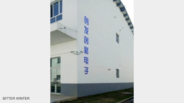 « Chuangfa Innovative Electronics », l'une des usines où les détenus du camp de transformation par l'éducation de Yining sont contraints de travailler.