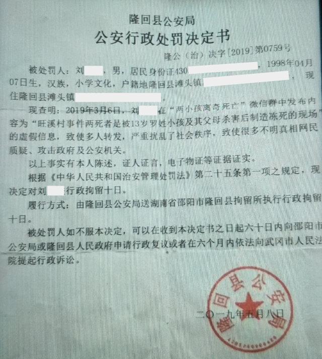 La sanction administrative infligée par le Bureau de la sécurité publique du comté de Longhui à M. Liu.