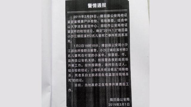 Le communiqué de la police publié le 1er mars par le Bureau de la sécurité publique du comté.