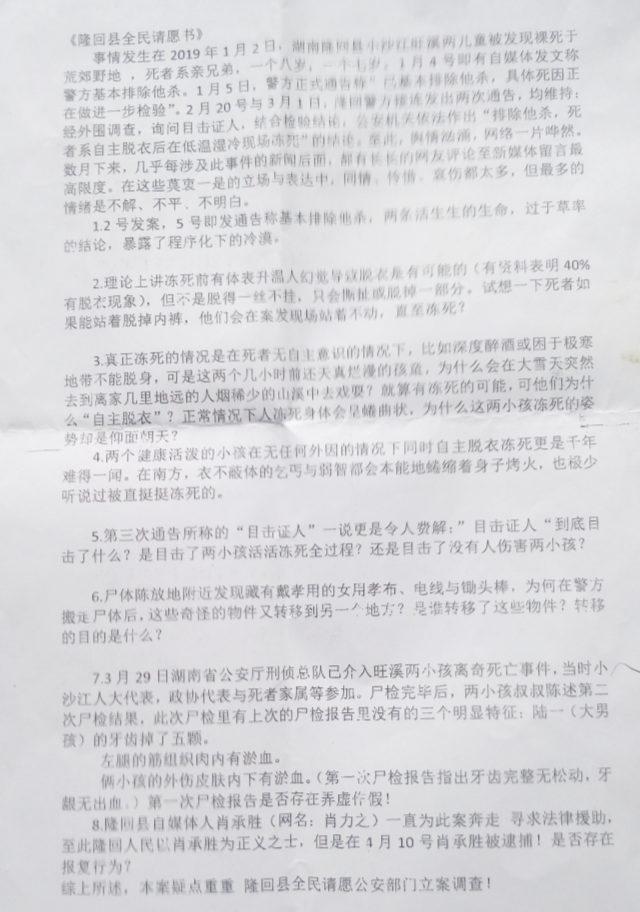 Le texte de la pétition pour laquelle la grand-mère a rassemblé des signatures.