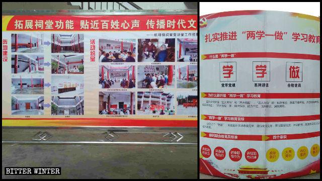 Des panneaux et des slogans faisant la propagande des politiques du PCC ont été exposés dans le temple des ancêtres de la famille Huang dans la province de Jiangxi.