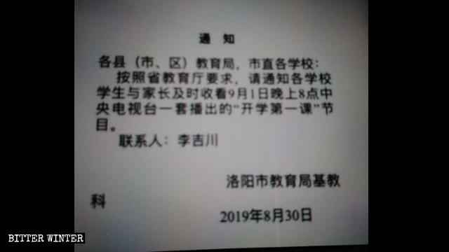L'avis émis par le bureau de l'éducation de la ville de Luoyang demandant aux étudiants et à leurs parents de regarder la Leçon inaugurale du semestre.