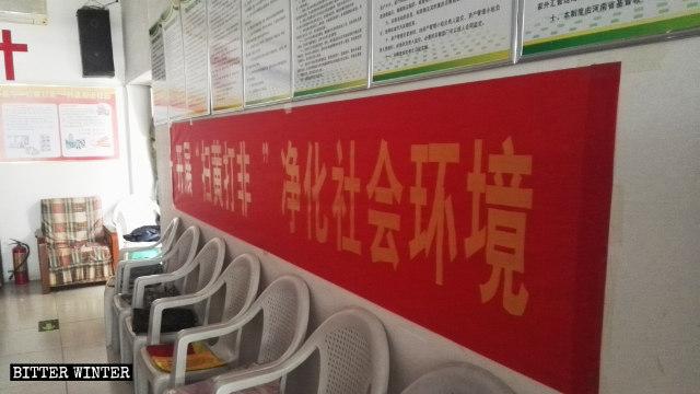 Les bannières et panneaux de promotion de la campagne d'« éradication de la pornographie et des publications illégales », affichés à l'église de Fengzhuang dans la ville de Zhengzhou.