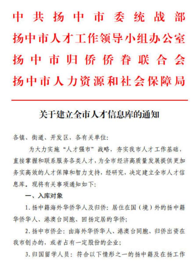 Un avis concernant la création d'une base de données sur les talents et les membres de la diaspora chinoise, publié par la municipalité de la ville de Yangzhong dans la province de Jiangsu. Les travaux ont débuté en septembre 2019.