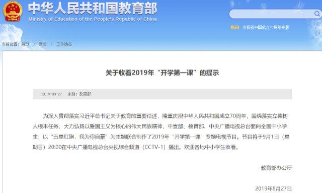 Un avis publié sur le site Web du Ministère de l'Éducation, exigeant que les élèves des écoles primaires et secondaires de tout le pays regardent l'émission de télévision. Leçon inaugurale du semestre.