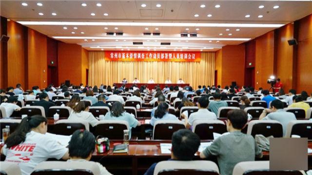 La municipalité de Changzhou a organisé une conférence pour mobiliser le travail d'enquête visant à recueillir des informations de base sur la diaspora chinoise.